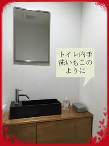 手洗い.jpg